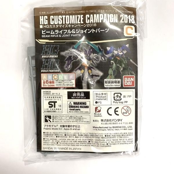 Mua Gundam HG Customize Campaign 2018 - C (Beam Rifle)
