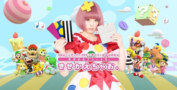 New Nintendo 3DS kawaii girl