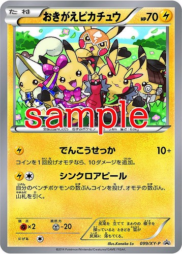 Pokemon Card Game Illust Collection