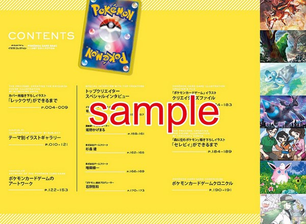Pokemon Card Game Illust Collection shop