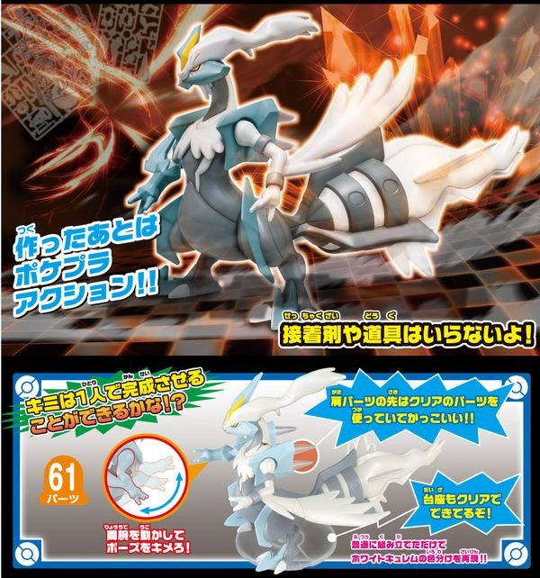 review White Kyurem Pokemon Plamo Collection
