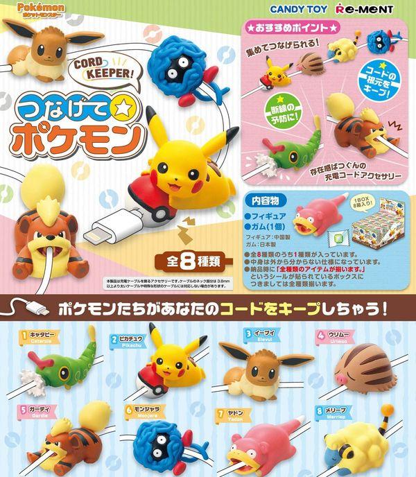 shop pokemon bán Pokemon Cord Keeper Tsunagete
