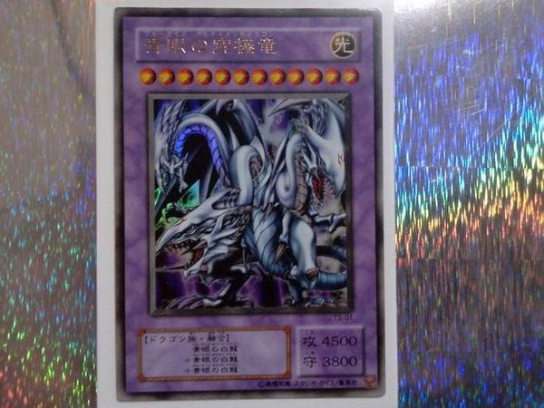 thẻ bài yugioh Blue-Eyes Ultimate Dragon