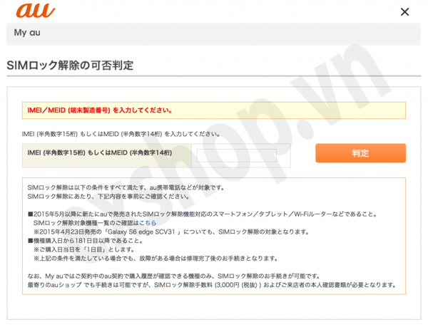 Website Check KDDI AU