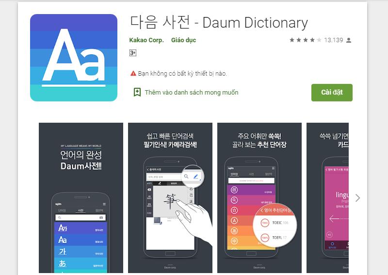 다음 사전 - Daum Dictionary