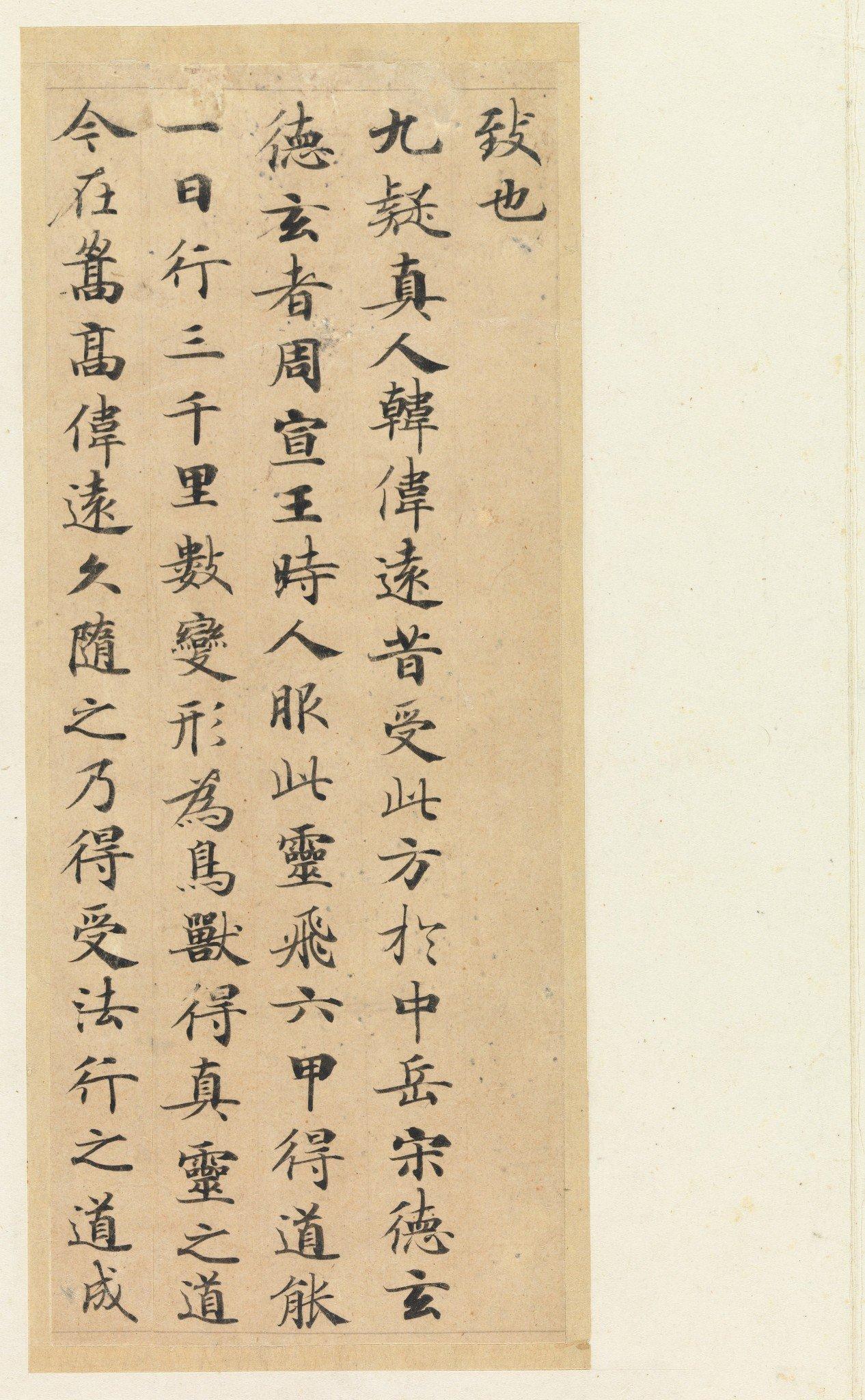 Chung Do Kinh (Linh Phi Kinh)