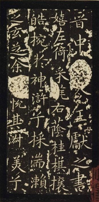 Vương Hiến Chi (Lạc Thần Phú) Thập Tam Hành