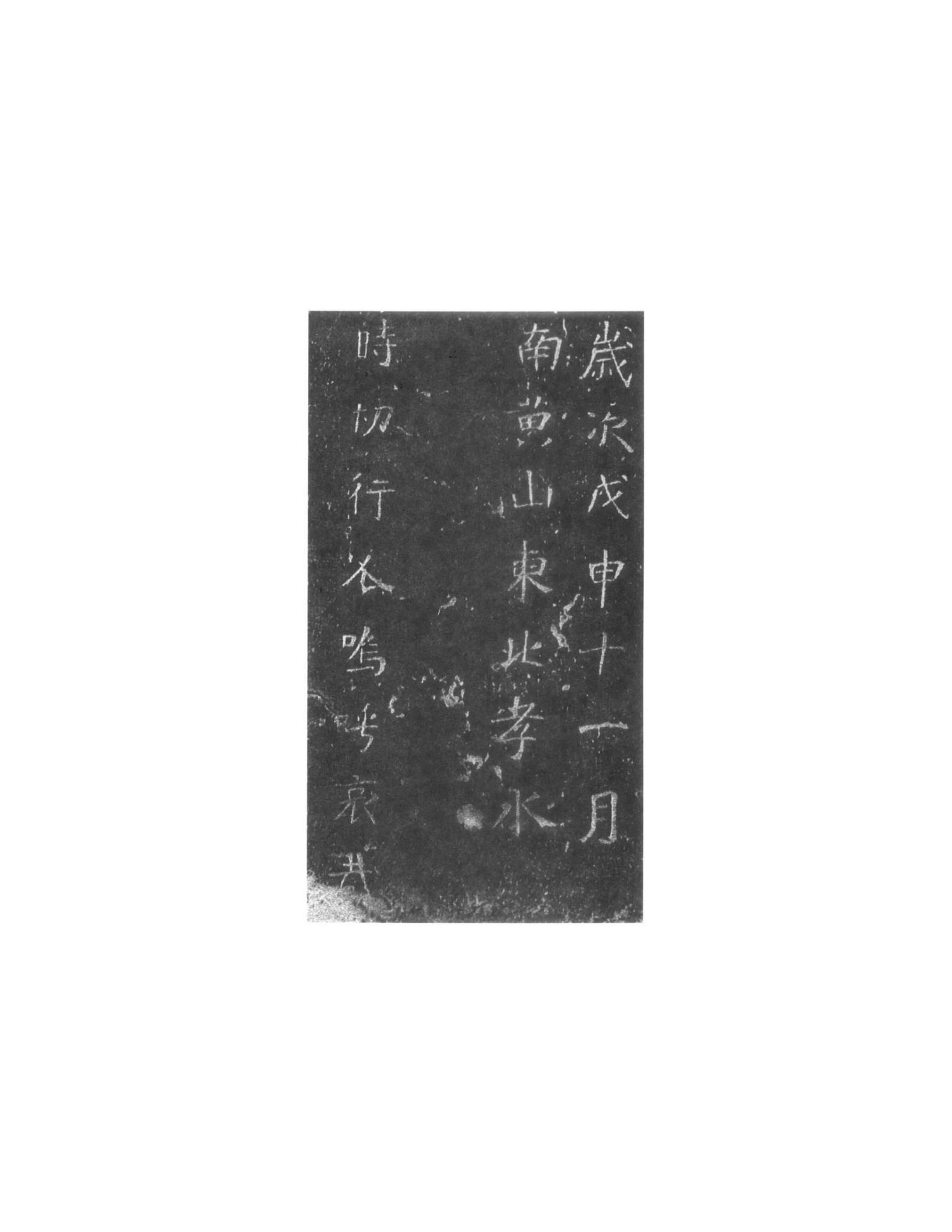 Thuần Vu Kiệm mộ Chí