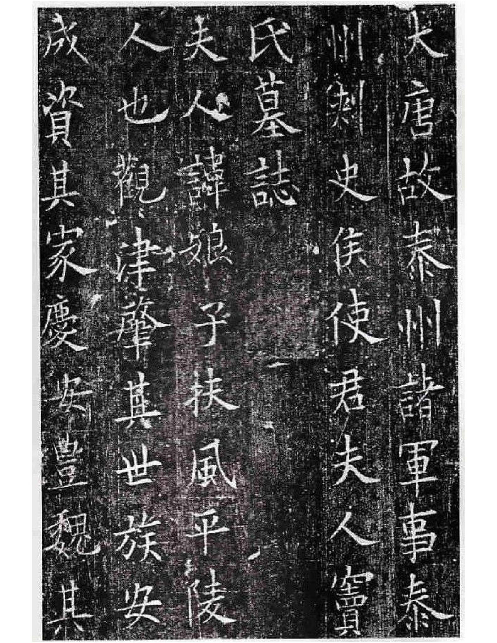 Âu Dương Tuân (Đậu Nương Tử Mộ) - 欧阳询《窦娘子墓》
