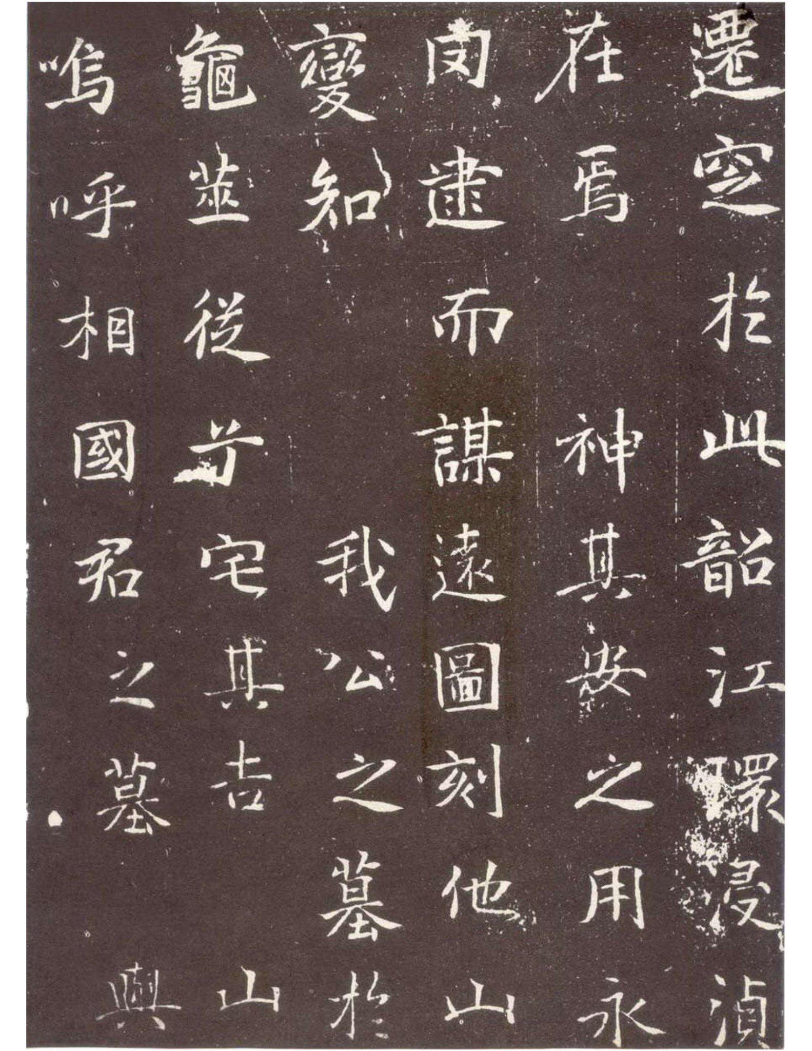 Đường (Trương Cửu Linh Mộ Chí Minh)