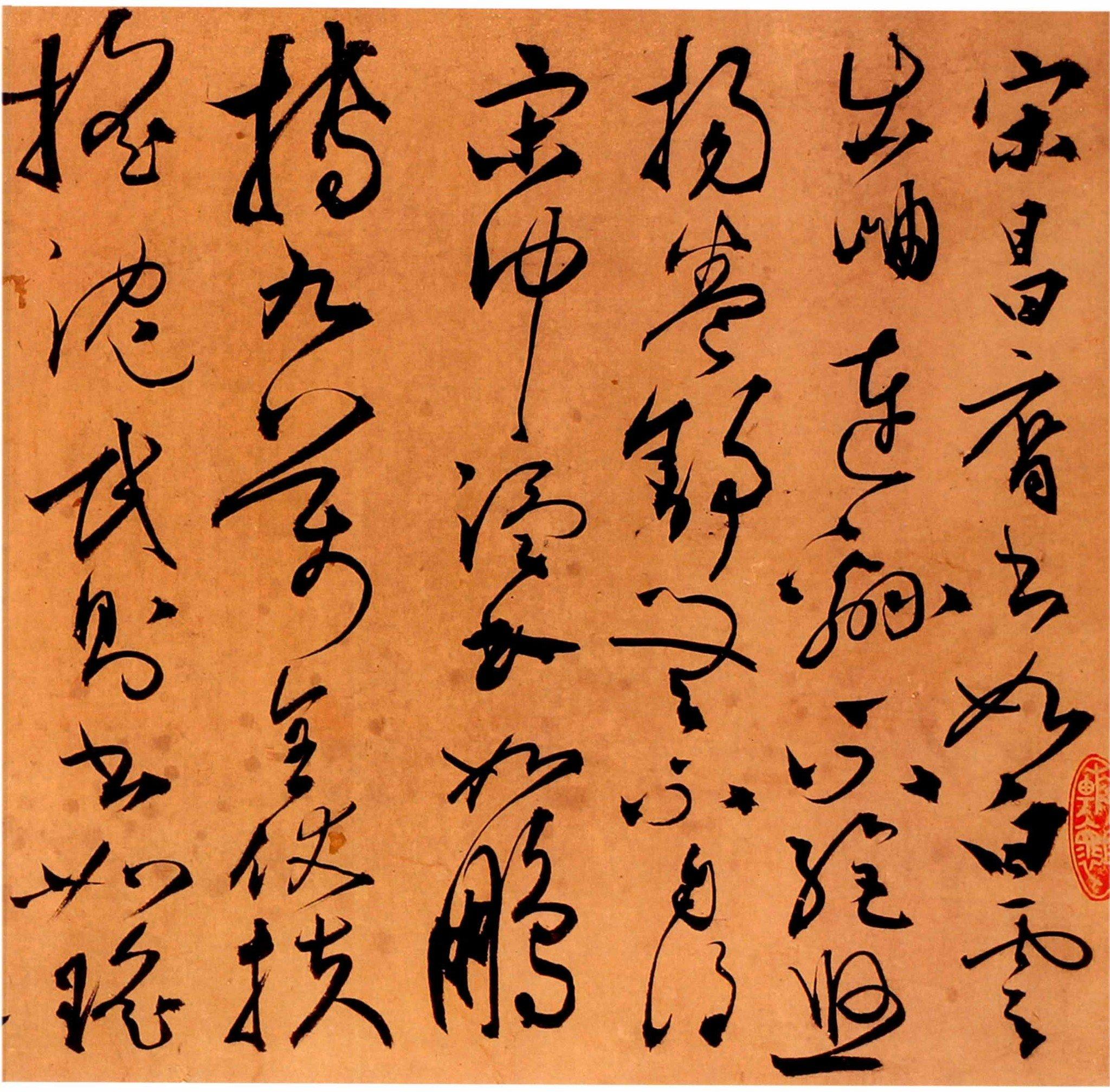Trương Bật (Bình Thư Quyển)