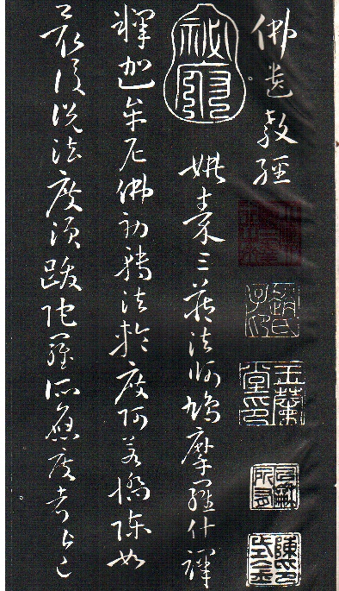 Tôn Quá Đình Thảo Thư (Phật Di Giáo Kinh)