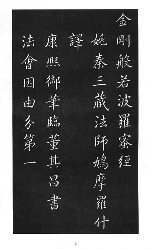 Khang Hi (Kim Cang Kinh)