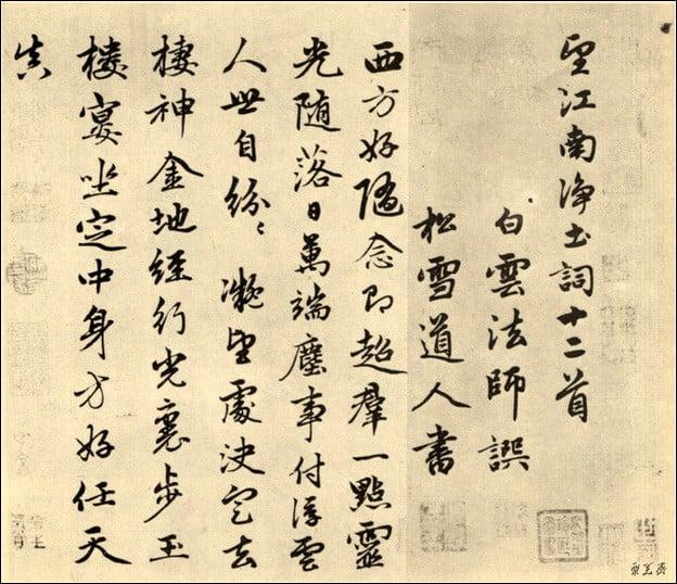 Triệu Mạnh Phủ (Vọng Giang Nam Tịch Thổ Từ Thập Nhị Thủ)