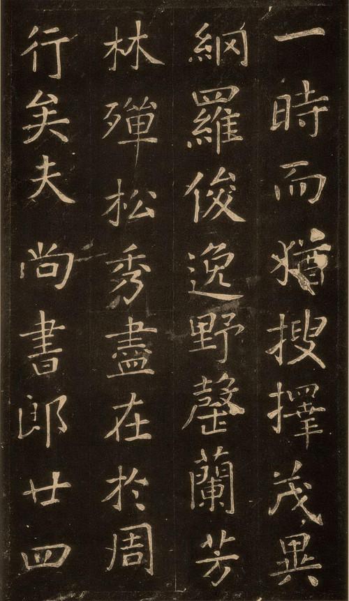 Trương Húc (Lang Quan Thạch Trụ Ký)