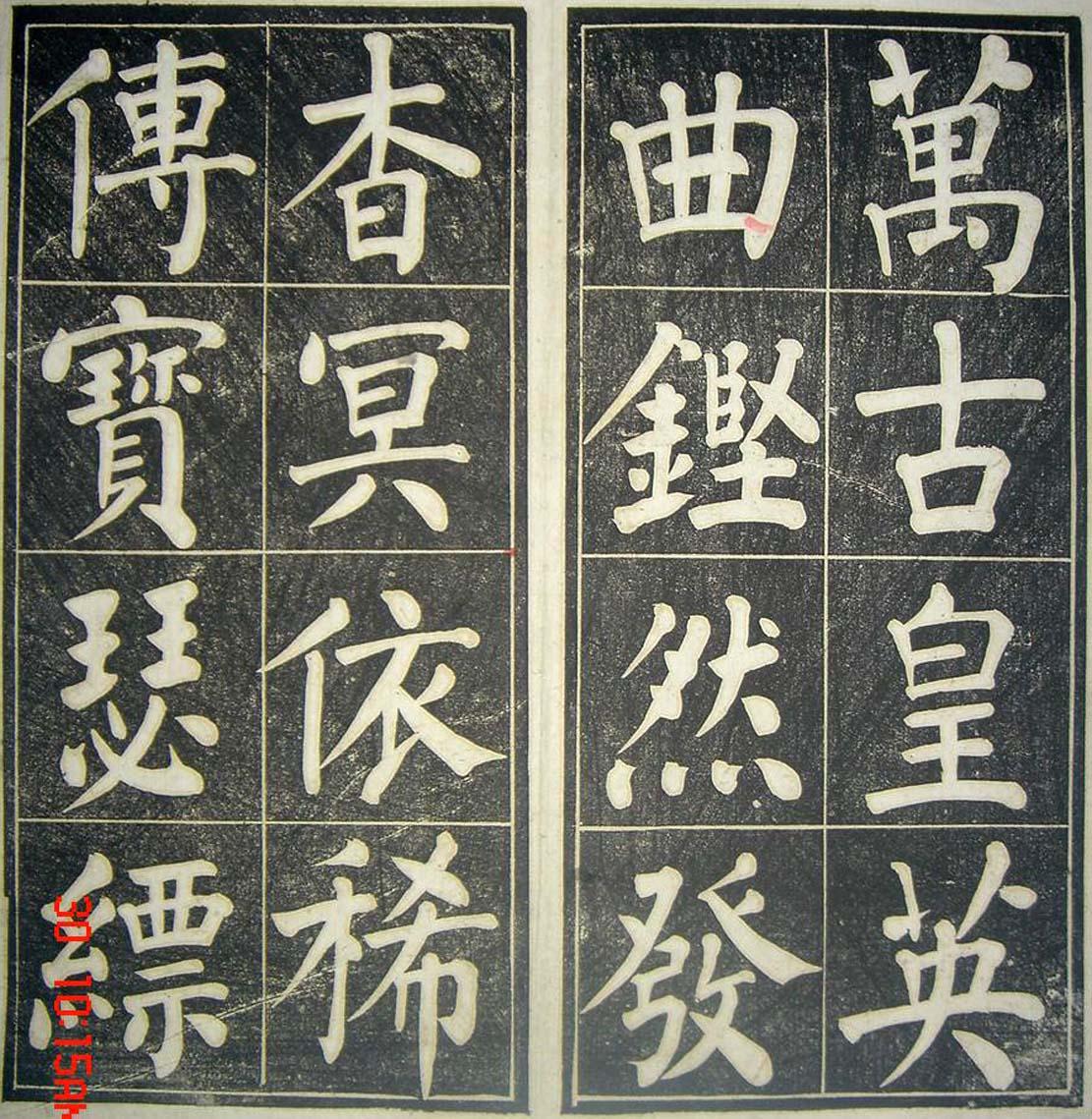 Liễu Công Quyền (Hoàng Anh Khúc) Cổ Tịch Tác Bản