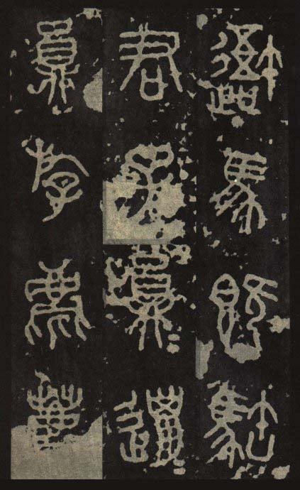 Thạch Cổ Văn