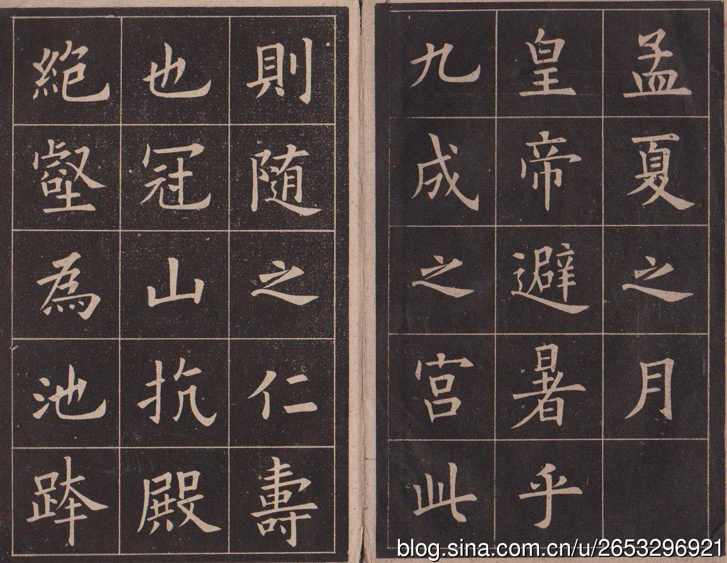 Dân Quốc Lưu Truyền Đích (Cửu Thành Cung)