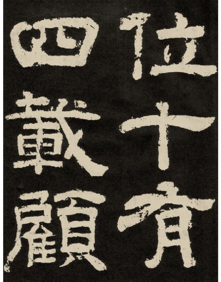Đường (Kỷ Quá Sơn Minh) Khắc Thạch Cao Thanh Đại Đồ