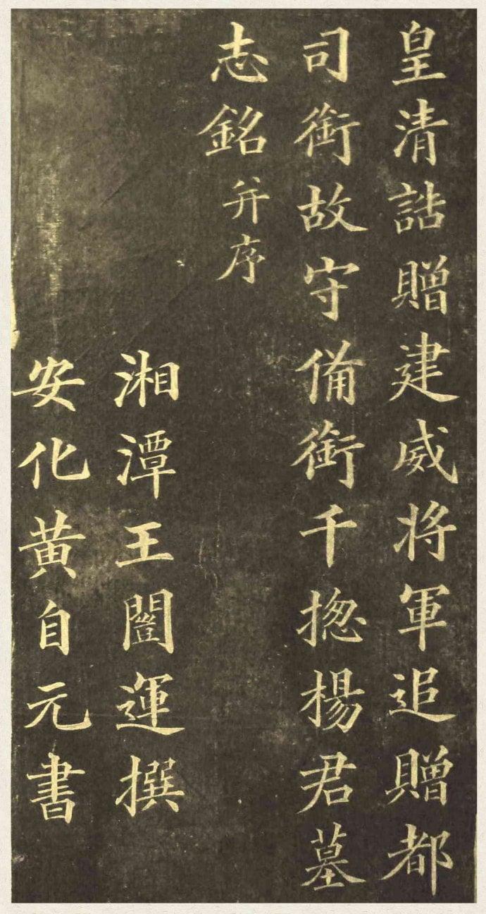 Hoàng Tự Nguyên Thư (Dương Quân Mộ Chí)