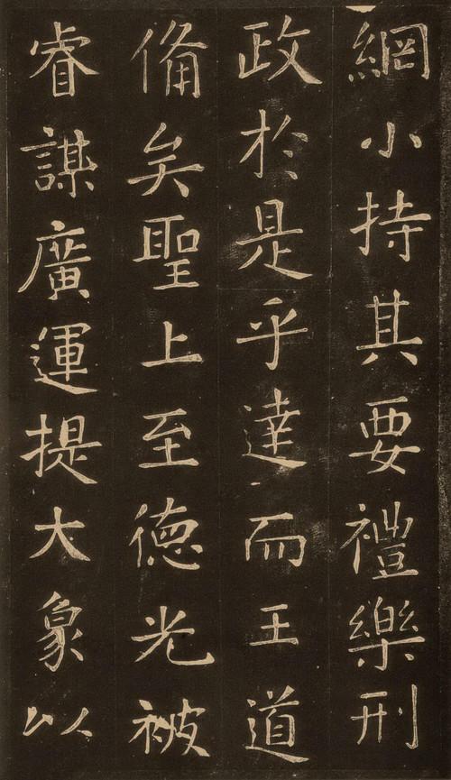 Trương Húc (Lang Quan Thạch Ký Tự) - 张旭《郎官石记序》