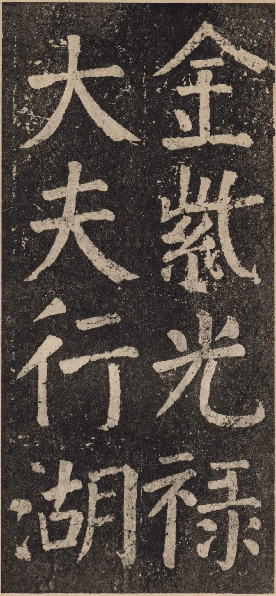 Nhan Chân Khanh (Lý huyền tĩnh bia)