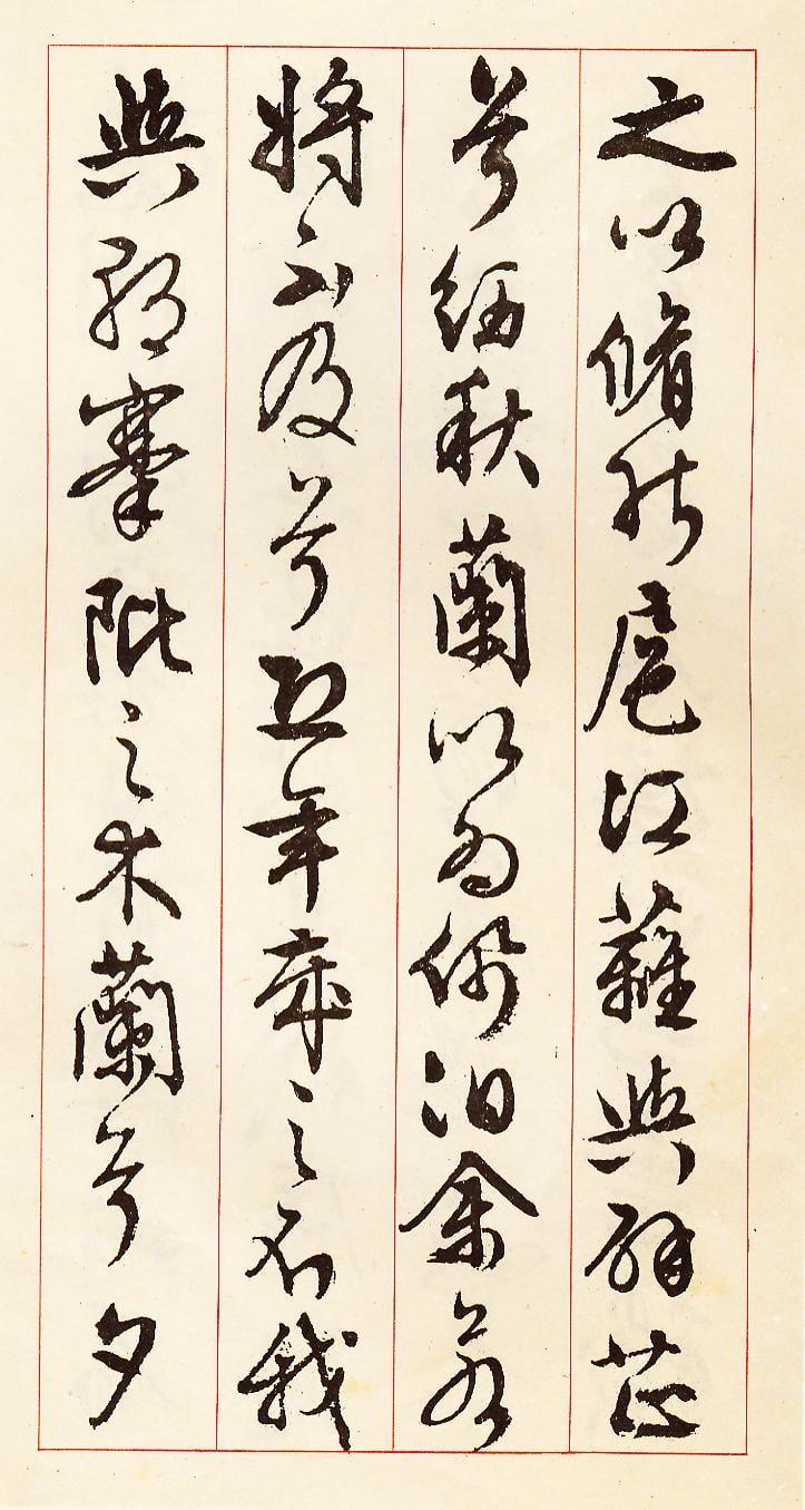 Văn Trưng Minh Hành Thảo (Li Tao)