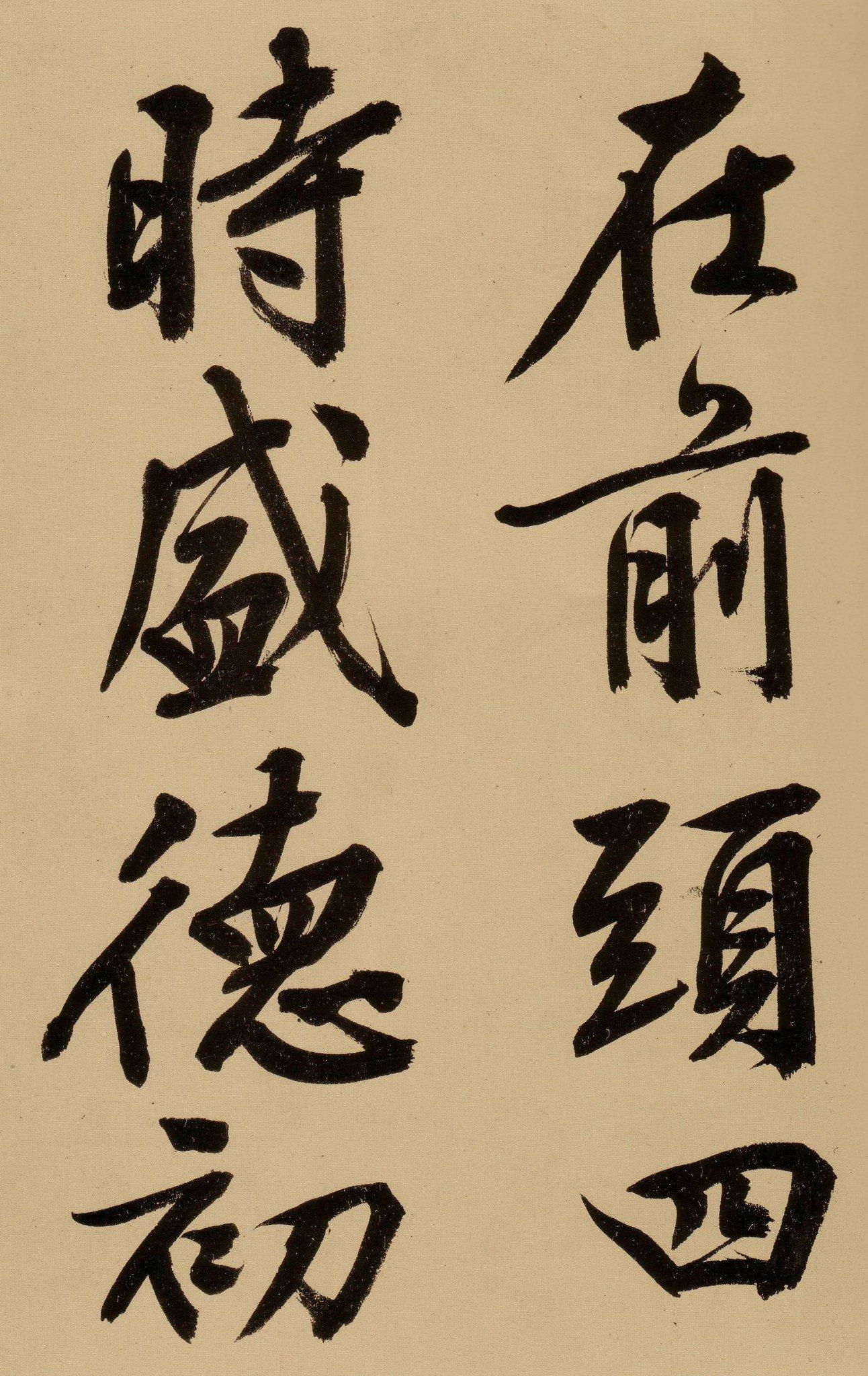 Văn Trưng Minh (Hành Thư Tự Tác Thi Quyển)