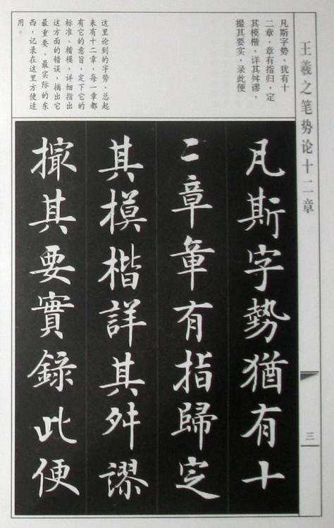 Vương Hi Chi (Bút Thế Luận Thập Nhị Chương Tịnh Tự)