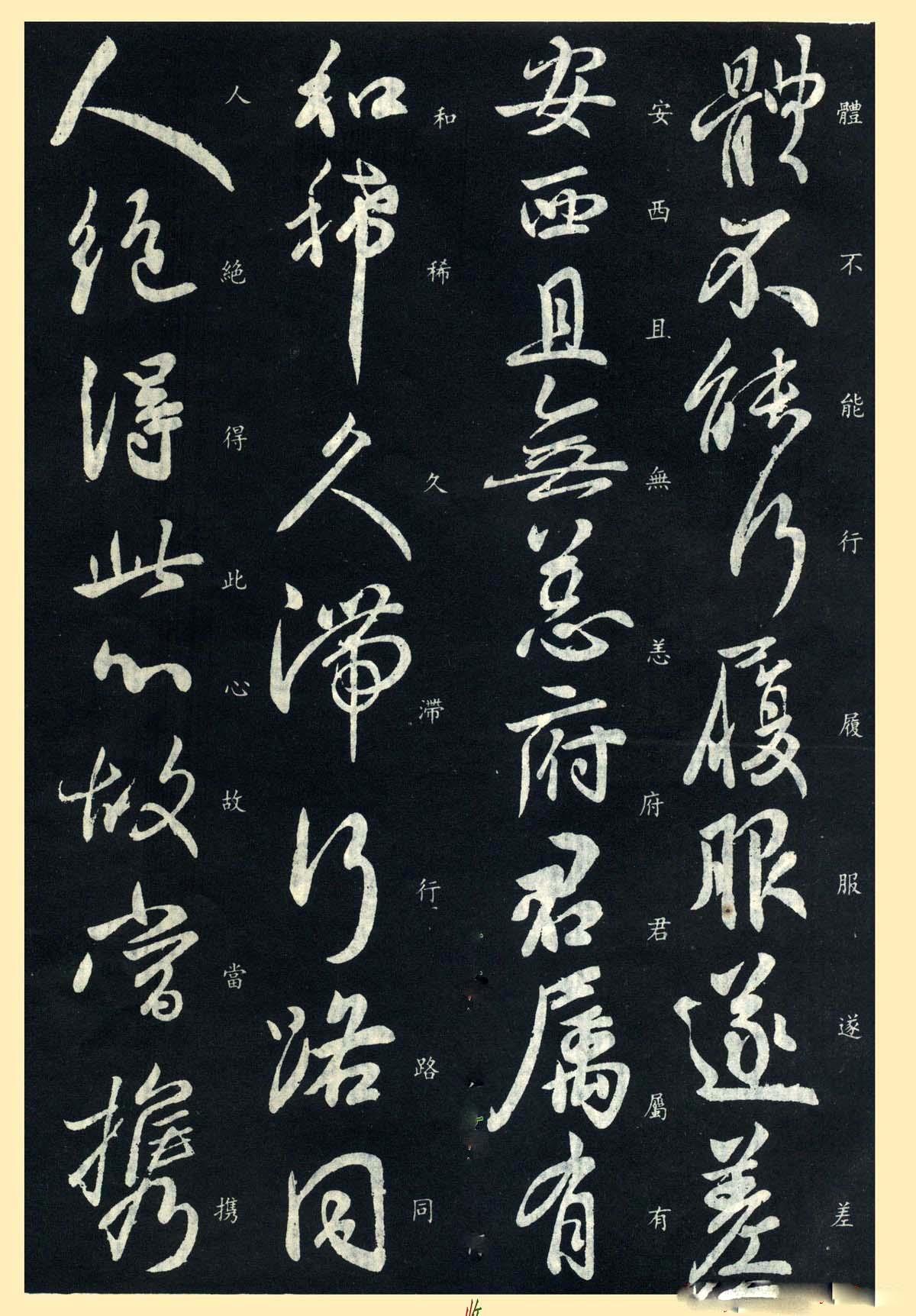 Vương Hiến Chi (Canh Đẳng Thiếp)