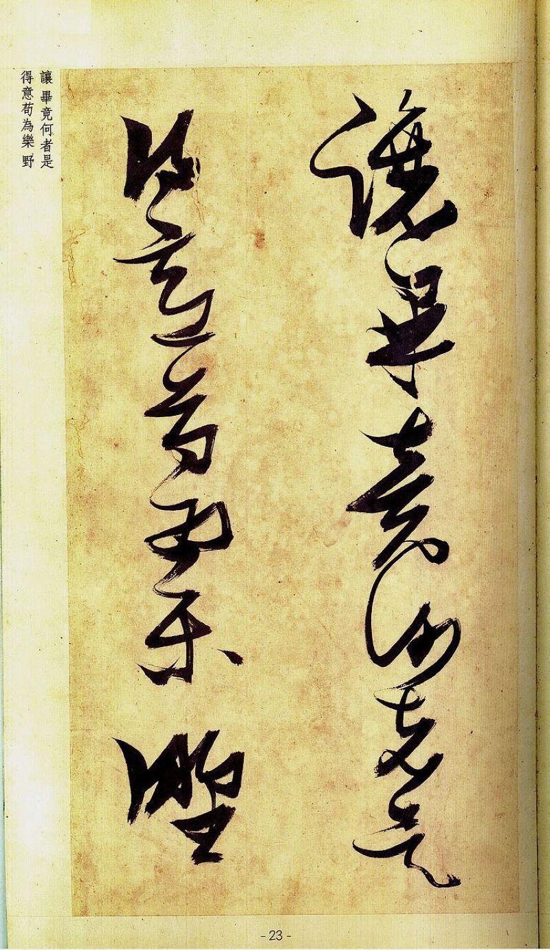 Trương Thụy Đồ (Thảo Thư Ngẫu Nhiên Tác) Sách