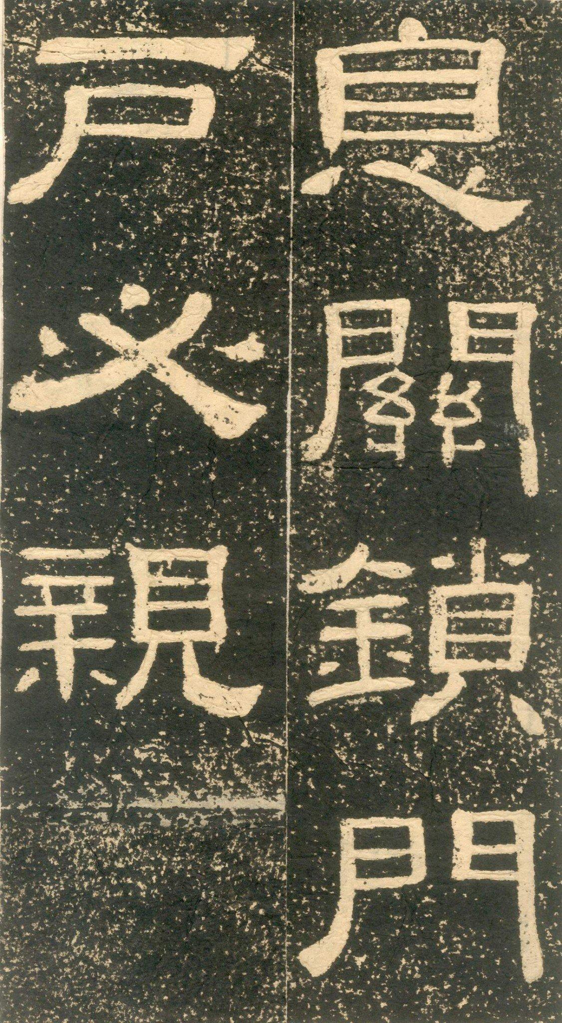 Huỳnh Dịch Lệ Thư (Chu Tử Gia Huấn) Thạch Khắc Thác Bản