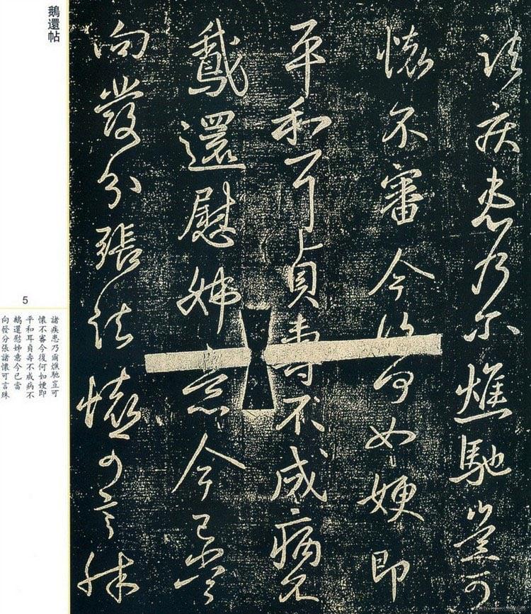 Vương Hiến Chi (Tống Thác Thuần Hóa Các Thiếp) Đệ Cửu Quyển