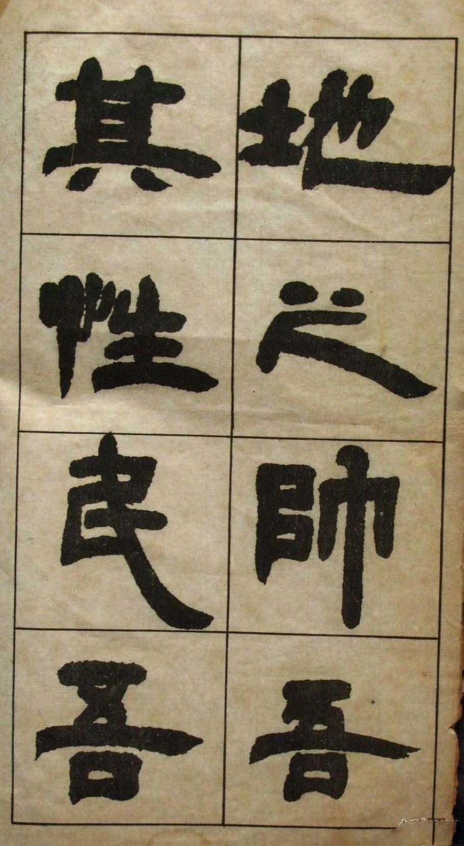 Đặng Thạch Như Lệ Thư (Trương Tử Tây Minh)