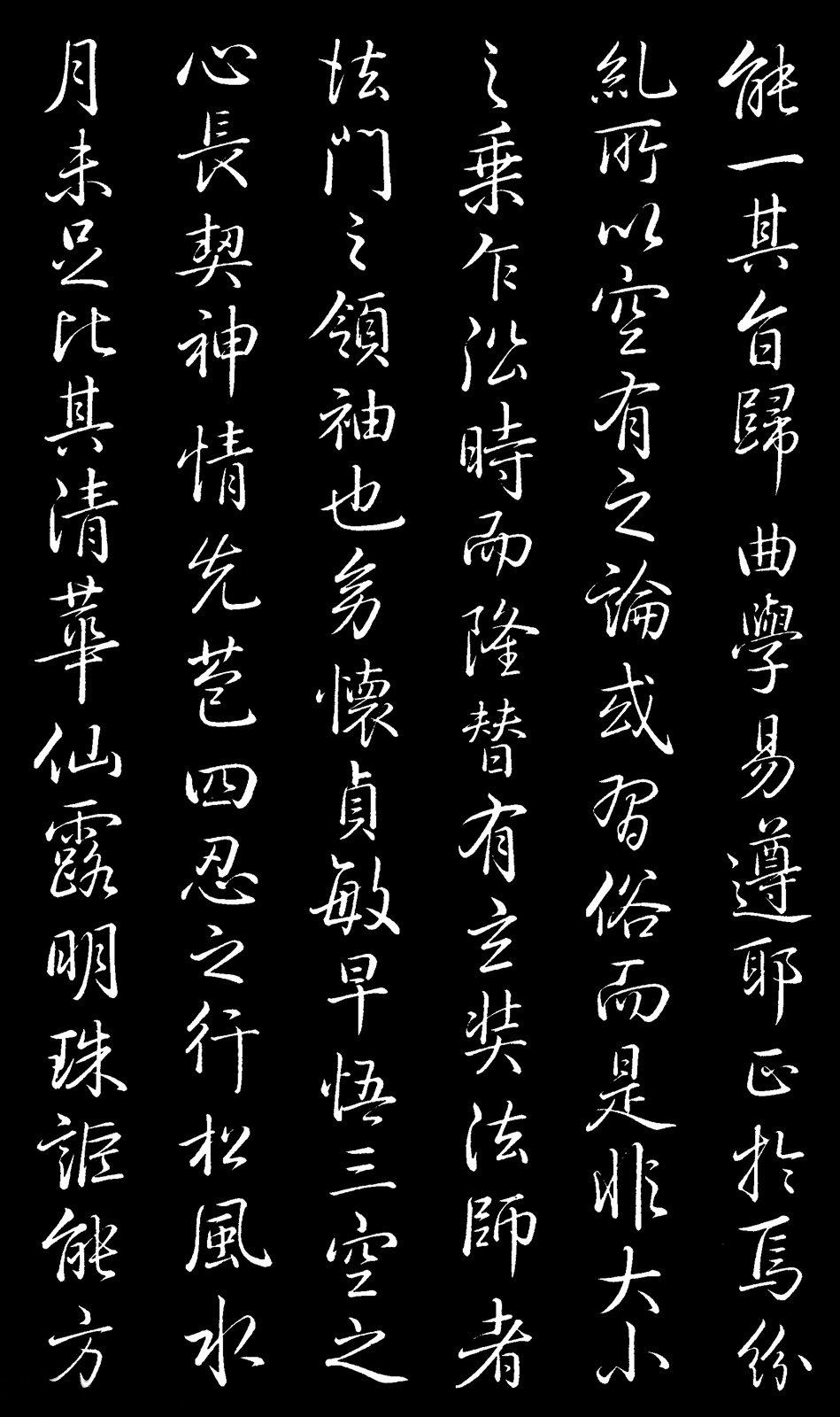 Càn Long Lâm (Thánh Giáo Tự)