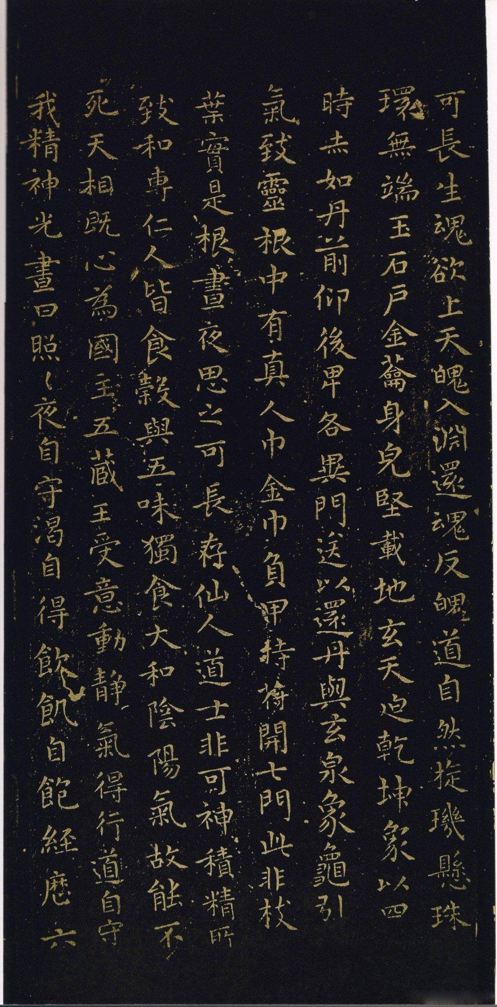 Vương Hi Chi Tiểu Khải (Hoàng Đình Kinh)