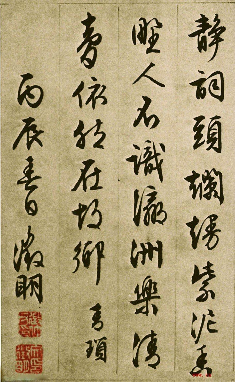 Văn Trưng Minh Hành Thư (Thiên Môn Phú Kiến)