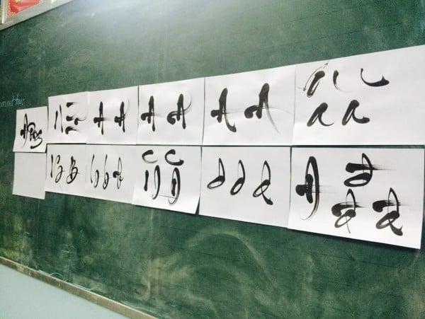 Bảng chữ cái thư pháp Hoa Nghiêm
