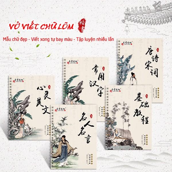 Bộ 05 quyển luyện viết chữ Hán Khải Thư