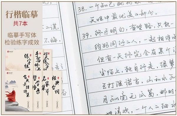 Bộ 10 quyển luyện viết chữ Hán Hành Khải