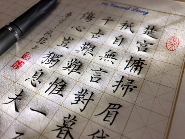 Tác phẩm thư pháp chữ Hán viết bằng bút gel odemei