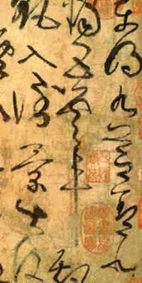 Cuồng thảo củaTrương Húc đời Đường