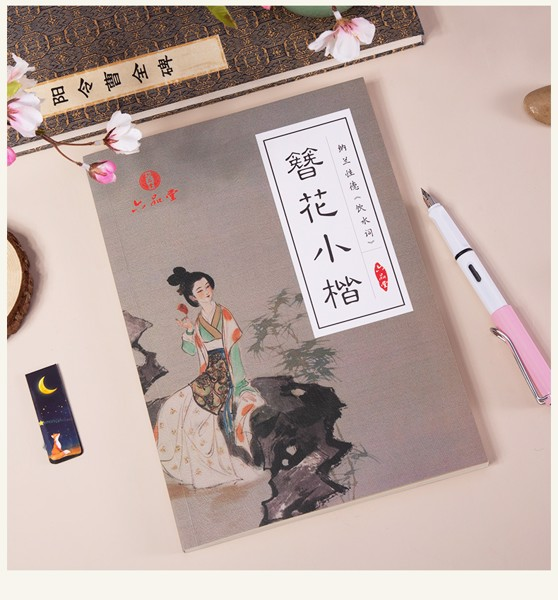 Bộ giáo trình luyện viết chữ Hán - Trâm Hoa Tiểu Khải