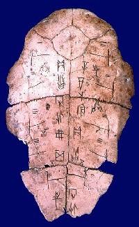 Hệ văn tự xưa nhất của Trung Quốc:giáp cốt văn 甲骨文 , khắc trên mai rùa và xương thú