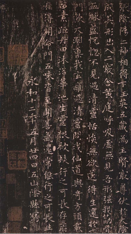 Vương Hi Chi (Hoàng Đình Kinh)