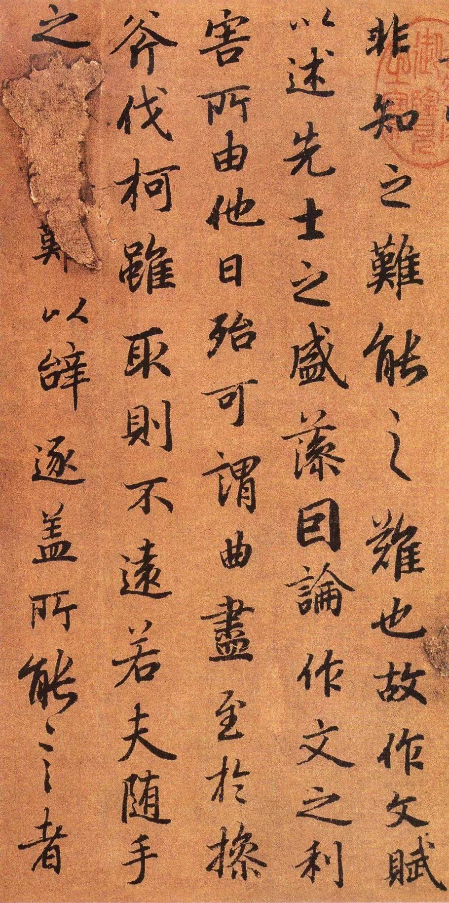 Bi thiếp bản điện thoại - Lục Giản Chi (Văn Phú)3
