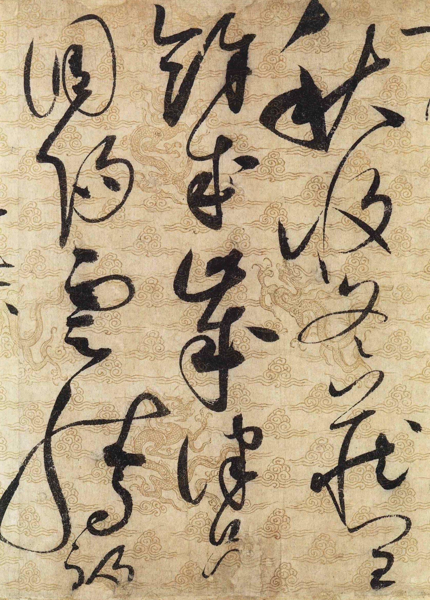 Tống Huy Tông Triệu Cát (Thảo Thư Thiên Tự Văn)