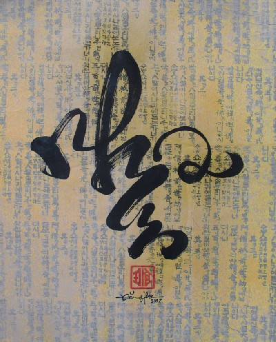 Tác phẩm chữ Nhẫn của Đăng Học