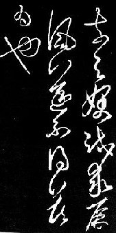 Chữ thảo của Vương Hi Chi