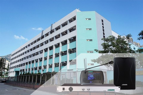 DSPPA IP Network System Applied in CMA Choi Cheung KOK secondary school, Hong Kong